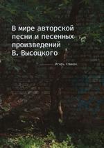 V mirě avtorskoj pěsni ipěsěnnych proizvěděnij V. Vysockogo