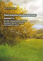 Lingvokulturologičeskaja cennost russkich, ukrainskich ičešskich narodnyh primět