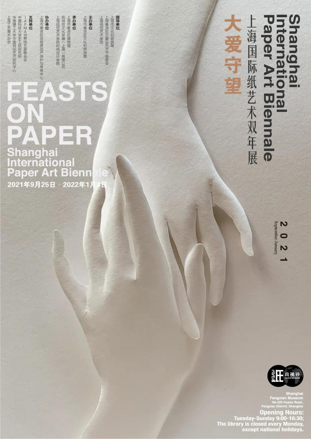 Mezinárodní bienále umění papíru